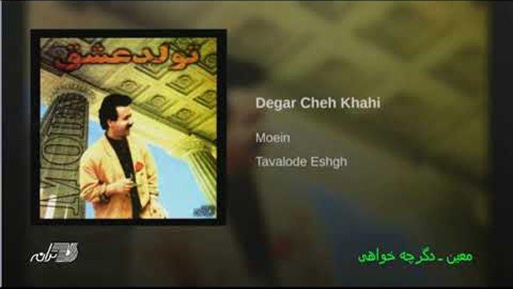 Moein-Degar Che Khahi معین ـ دیگر چه خواهی
