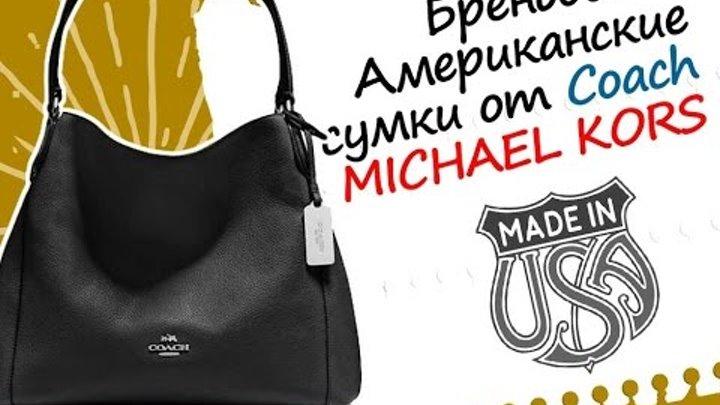 a80c5a68d707 США 👜 Модные женские брендовые Американские сумки 👛 Цены и качество в  Америке Майсис