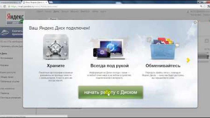Как загрузить файлы на Яндекс.Диск, как скачать файлы