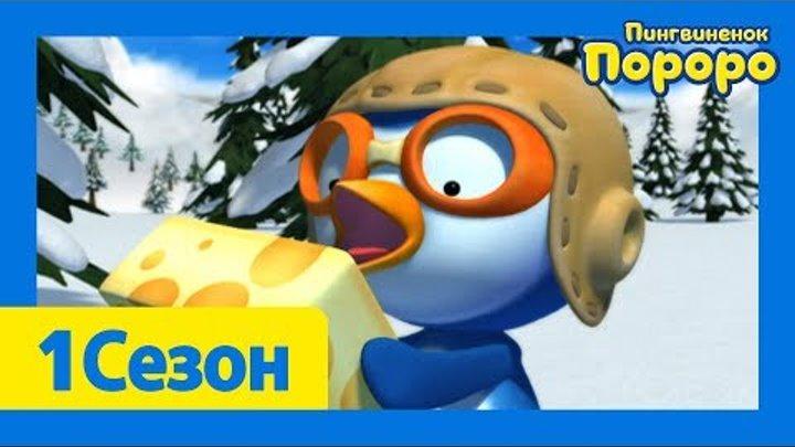 Лучший эпизод Пороро #20 Серия Коробка конфет | Пороро 1 сезон 34 cерия | мультики для детей