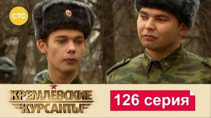 Кремлевские Курсанты Сезон 2 Серия 46