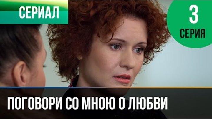 Поговори со мною о любви 3 серия - Мелодрама | Фильмы и сериалы - Русские мелодрамы