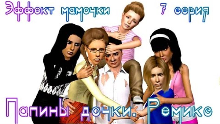 The sims 3 Сериал 18+ Папины дочки. Ремикс / 7 серия / Эффект мамочки