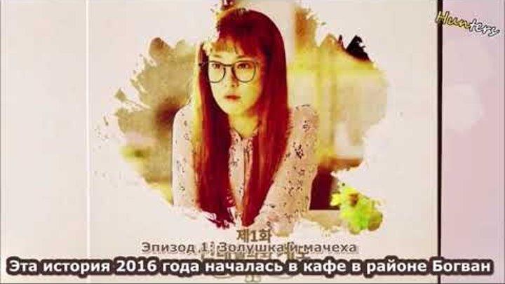 Золушка. Мини дорама. Южная Корея. 1 серия