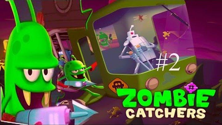Zombie Catchers # 2 Мультик Игра про зомби апокалипсис Инопланетяне Ловцы Зомби видео для малышей