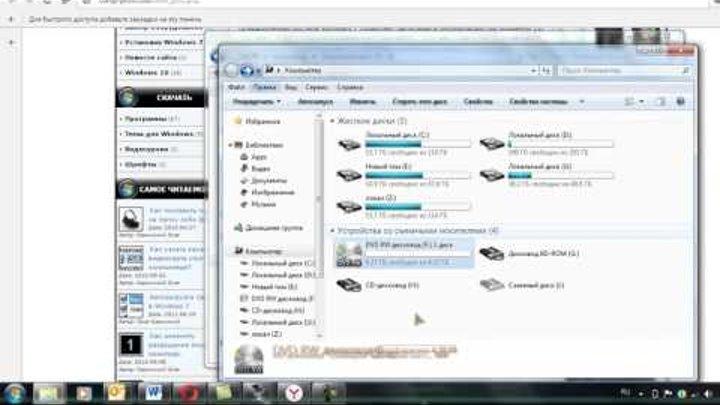 Как записать CD или DVD диск Windows 7