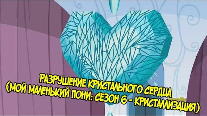 [60FPS] Разрушение Кристального Сердца (Мой Маленький Пони: Сезон 6 - Кристаллизация) | НА РУССКОМ