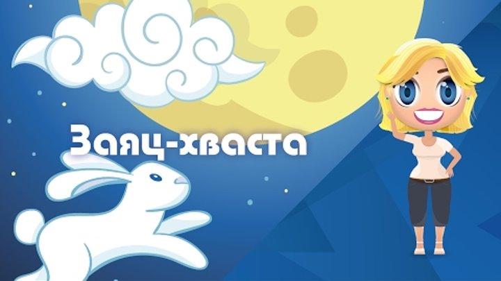 Аудиосказка. Заяц-хваста сказка - Сказки от Познаваки (9 серия, 1 сезон)