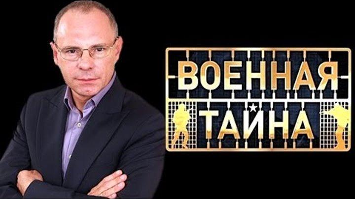 Военная тайна с Игорем Прокопенко.05.12.2015. 2 часть
