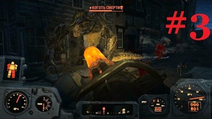 Fallout 4 Прохождение #3 Сложность Выживание. Силовая броня!!!