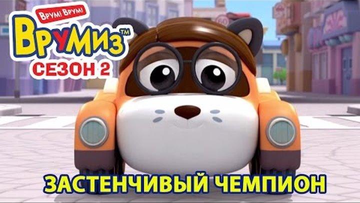 Врумиз! - Застенчивый чемпион - Сезон 2 Серия 38