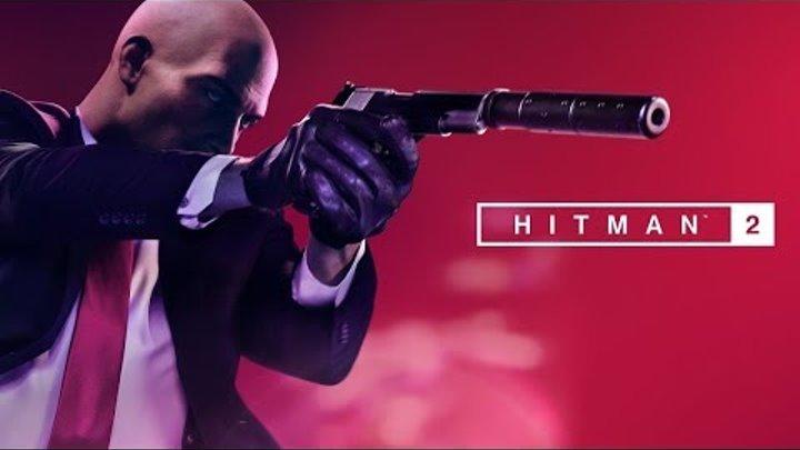 Hitman 2 стелс и первый Gameplay E3 дата выхода 13 ноября 2018