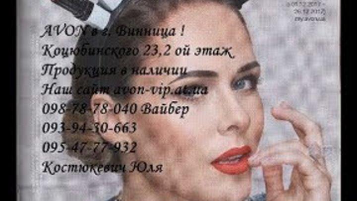 Каталог 2/2018 Эйвон Украина ,AVON Каталог 2-2018 ,самый новый каталог эйвон