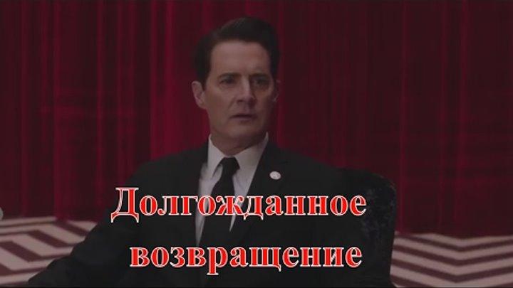 Долгожданное возвращение - [ОБЗОР] 1 и 2 серии 3 сезона сериала Твин Пикс