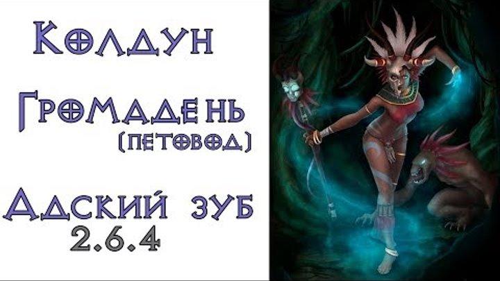 Diablo 3: Колдун Громадень петовод в сете Перевязь Адского Зуба 2.6.4