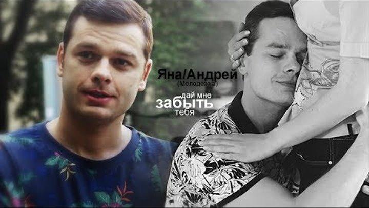 Яна и Андрей (ft. Полина)» дай мне забыть тебя | Молодежка (5x16)