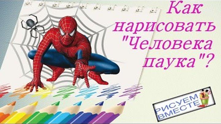 Рисуем вместе. #19 Как нарисовать человека-паука. Spiderman.