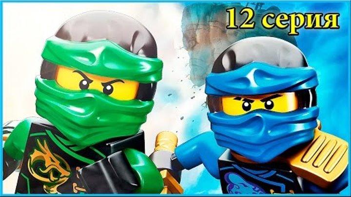 Мультик про НИНДЗЯ. Лего Ниндзяго на русском языке - 12 серия. Лего Мультики для детей