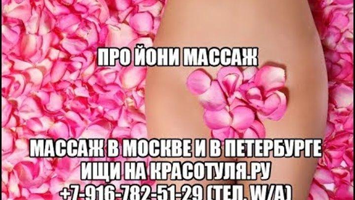 Массаж интимных мест, половых органов женщины. Как делать массаж йони? Массажист Москва, СПб