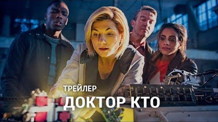 Доктор Кто 11 сезон — Русский трейлер Субтитры, 2018