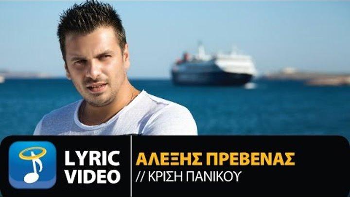 Αλέξης Πρεβενάς - Κρίση Πανικού | Alexis Prevenas - Krisi Panikou (Official Lyric Video HQ)