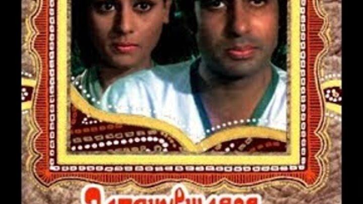 Затянувшаяся расплата. Индийский фильм.