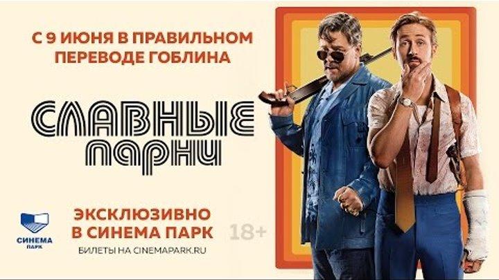 «Славные парни» — фильм в правильном переводе Гоблина в СИНЕМА ПАРК