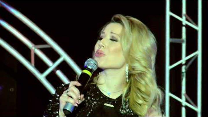 Марина Алиева «Ты мой свет»