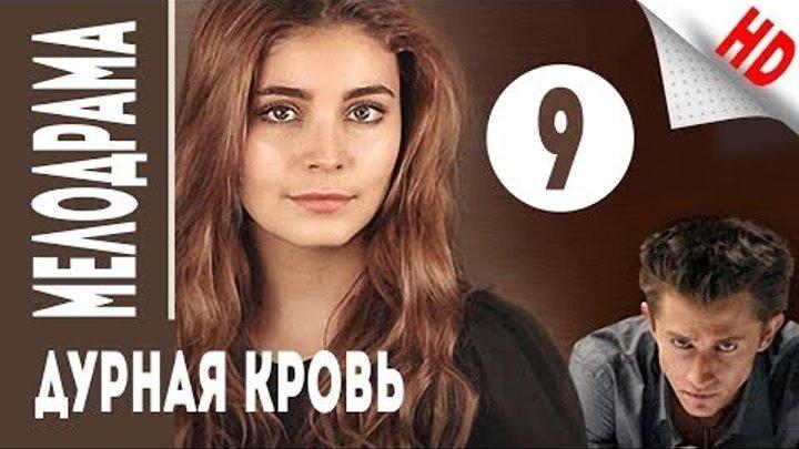 Дурная кровь. (Непобежденная). 9 серия. Остросюжетная российская мелодрама.