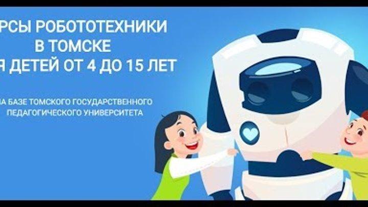 Детский центр образовательной робототехники ТГПУ (ДЦОР)