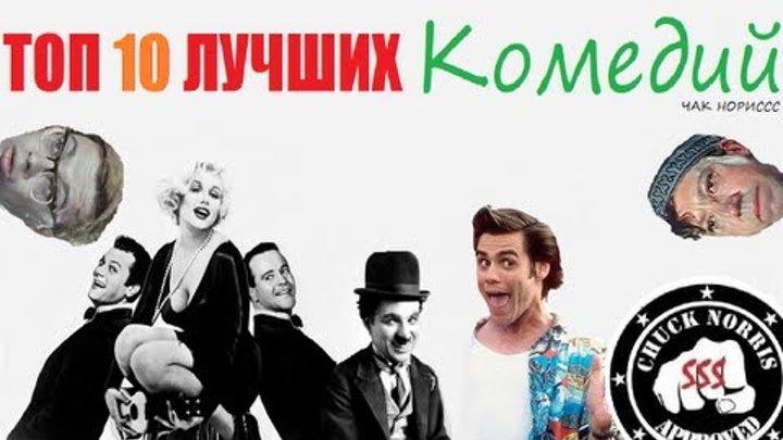 Топ 10 лучших комедий