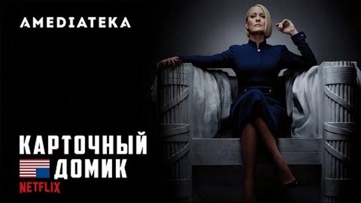 Карточный домик 6 сезон | House of Cards | Трейлер 2