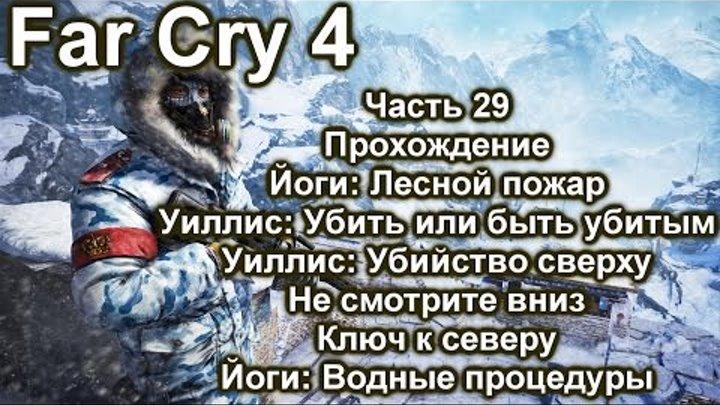 Far Cry 4 Прохождение №29 Убить или быть убитым / Убийство сверху / Не смотрите вниз / Ключ к северу