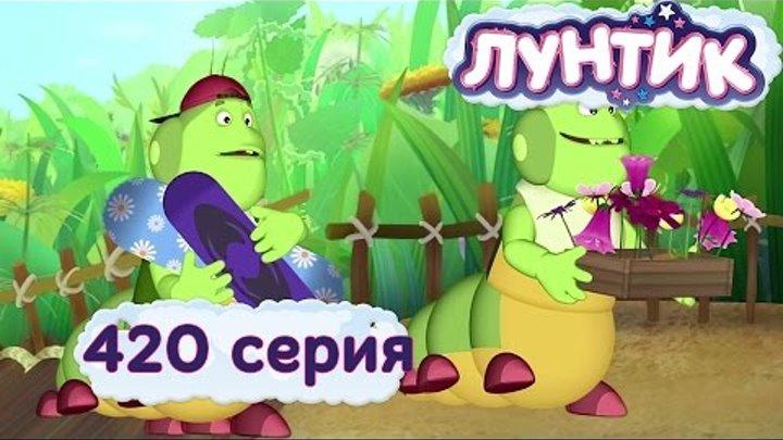 Лунтик - Новые серии - 420 серия. Доброе воспитание