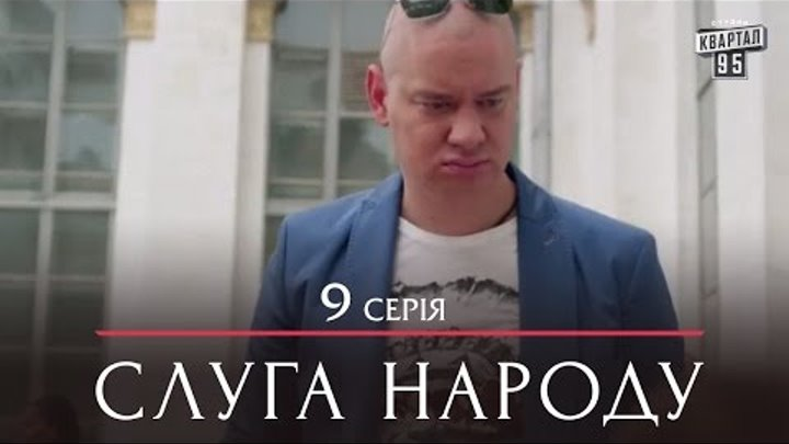 Сериал Слуга Народа - 9 серия   Премьера Сериала 2015