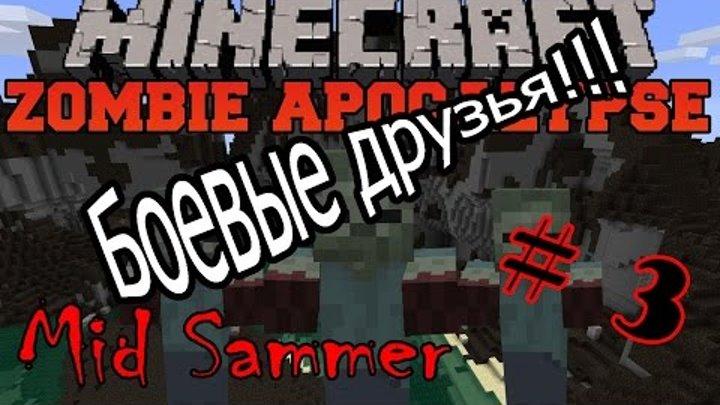 # 3 Зомби АПОКАЛИПСИС! Боевые друзья!!! - Майнкрафт видео