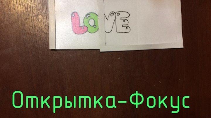 Фокус открытка из бумаги, картинки для