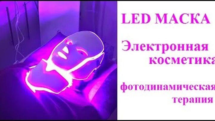 LED маска //Секрет безупречной кожи Джессики Альбы// Электронная косметика