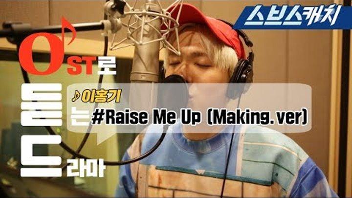 이홍기 - Raise Me Up Making 메이킹 전격 공개!! 《Switch:Change the World / 스위치 - 세상을 바꿔라 OST Part4 / 스브스캐치》
