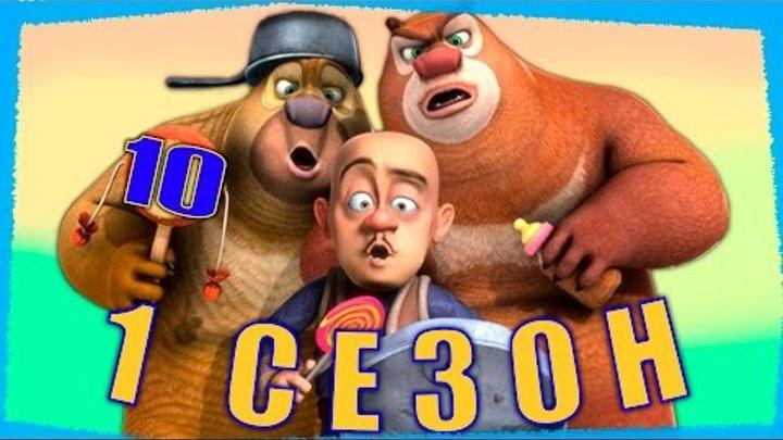 Медведи-соседи Все серии подряд | Сборник № 10 | Мультики для детей (1 сезон, серии 37 - 40)