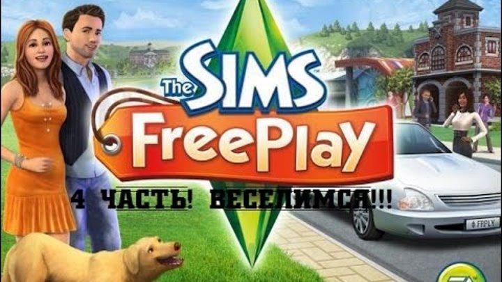 Прохождение sims FreePlay часть 4
