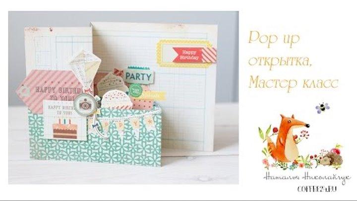 Как сделать pop-up открытку / ПРОЦЕСС создания и декор / Открытка на день рождения своими руками/