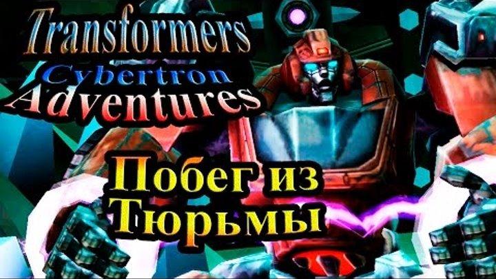Трансформеры Приключения на Кибертроне (Cybertron Adventures) - часть 3 - Побег из Тюрьмы