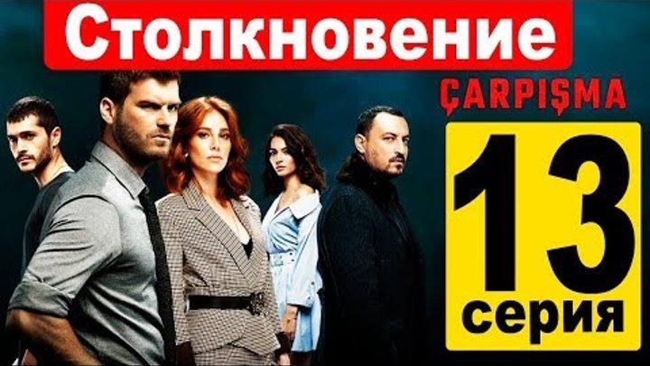 СТОЛКНОВЕНИЕ 13 СЕРИЯ русская озвучка, анонс, серия на русском, турецкий сериал