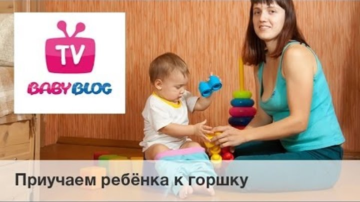 Приучаем ребёнка к горшку