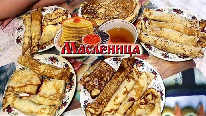 МАСЛЕНИЦА / БЛИНЫ / Семейные рецепты /