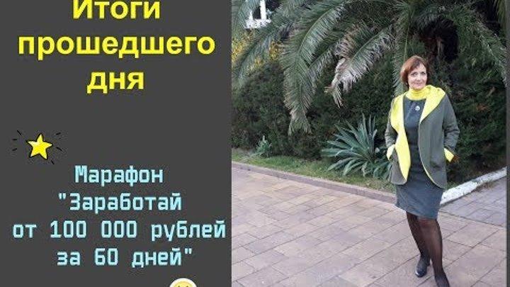"ИТОГИ ПРОШЕДШЕГО ДНЯ. Марафон "" Заработай от 100 000 руб за 60 дней'"""