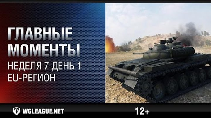 Главные моменты. Игровая неделя 6 День 1. WGL EU Сезон II 2015-2016: STB-1 тащит против троих!