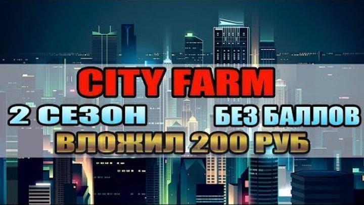 Игра с выводом денег City Farm 2 сезон.Как заработать на экономических играх без баллов.