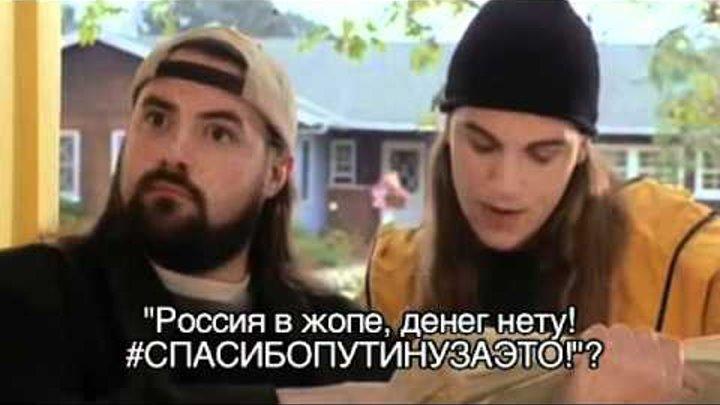 джей и молчаливый боб наносят ответный удар ))